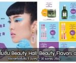 โปรโมชั่น Beauty Hall แผนกเครืองสำอาง ลดราคา ที่ห้างในเครือเดอะมอลล์