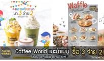 Coffee World เมนู เครื่องดื่ม ลดราคา ซื้อ 1 แถม 1 ที่ คอฟฟี่ เวิลด์ เมษายน 2562