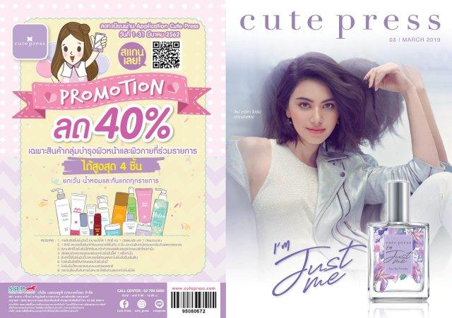 Cute Press โปรโมชั่น, Cute Press โบรชัวร์ โปรโมชั่น สินค้าลดราคา คิวเพรส เดือนล่าสุด 2019
