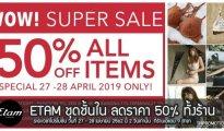 ETAM Sale ชุดชั้นใน ลดราคา ลด 50% ที่ เอแตม 9 สาขา 27 - 28 เมษายน 2562