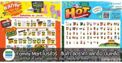 Family Mart โบรชัวร์ สินค้า แลกซื้อ ลดราคา ที่ แฟมิลี่มาร์ท 25 เมษายน - 24 พฤษภาคม 2562