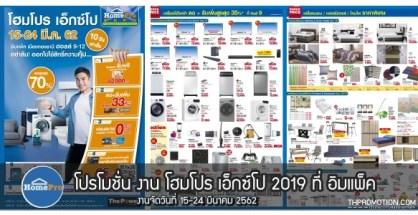 HomePro EXPO 2019 งาน โฮมโปร เอ็กซ์โป ที่ อิมแพ็ค (15 - 24 มีนาคม 2562)