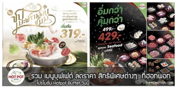 Hot Pot Buffet เมนูบุฟเฟต์ ลดราคา 319 / 429 บาท ที่ ฮอทพอท เมษายน 2562