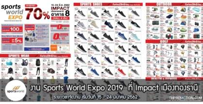 SPORTS WORLD EXPO 2019 ที่ Impact เมืองทองธานี (15 - 24 มี.ค. 2562)
