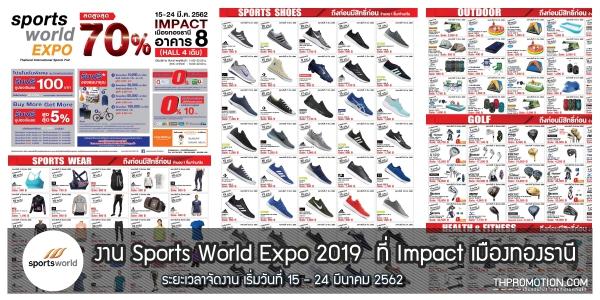 SPORTS WORLD EXPO 2019 ที่ อิมแพค เมืองทองธานี (15 - 24 มี.ค. 2562)