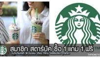 สมาชิก My Starbucks Rewards รับสิทธิ์ซื้อ 1 แถม 1 ฟรี 18 มีนาคม 2019