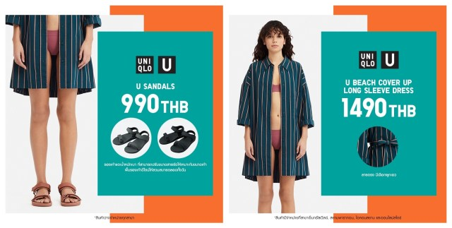 Uniqlo สินค้าเสื้อผ้าลดราคา สินค้าใหม่ ที่ ยูนิโคล่ แต่ละสาขา และออนไลน์  วันนี้