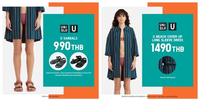 Uniqlo โบรชัวร์ สินค้าเสื้อผ้า ลดราคา ที่ ยูนิโคล่ ประจำเดือน กรกฎาคม 2562
