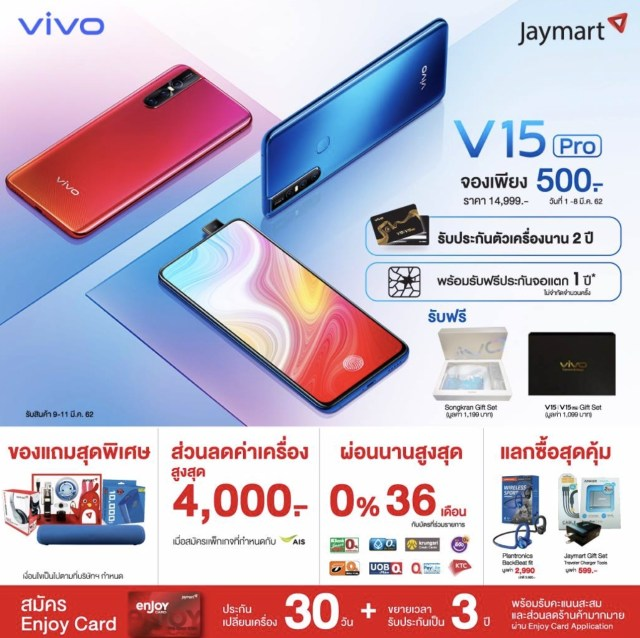 "Vivo V15 Pro"" เปิดจองตั้งแต่วันนี้ - 8 มี.ค. 62 ที่เจมาร์ท ทุกสาขา"