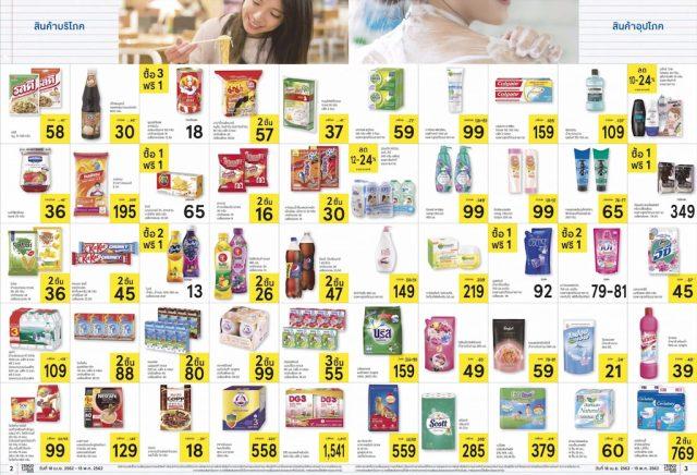 โบรชัวร์ ตลาดโลตัส สินค้า ลดราคา 18 เมษายน  - 15 พฤษภาคม 2562