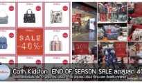 Cath Kidston Sale กระเป๋า ลดราคา ส่วนลด ของแถม พฤษภาคม - มิถุนายน 2562