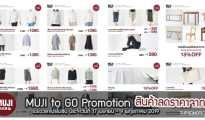 MUJI สินค้าลดราคาพิเศษ ที่ มูจิ ประจำเดือน เมษายน - พฤษภาคม 2562