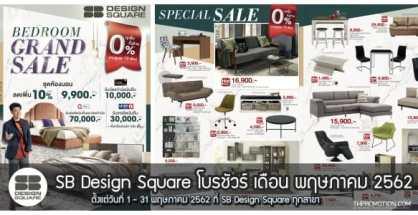 SB Design Square โบรชัวร์ เฟอร์นิเจอร์ เอสบี ลดราคา เดือน พฤษภาคม 2562