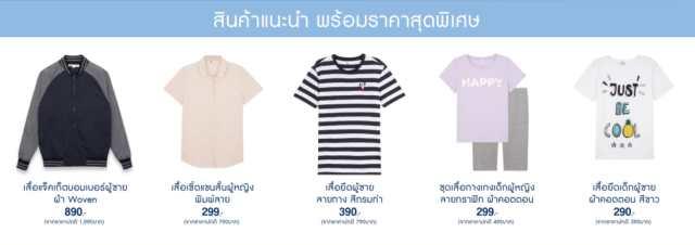 AIIZ สินค้า เสื้อผ้า ลดราคา ที่ เอทูเซด โปรโมชั่นเดือน พฤษภาคม 2562