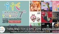 THAILAND TOY EXPO 2019 มหกรรมของเล่น ที่เซ็นทรัลเวิลด์ 2- 5 พฤษภาคม 2562