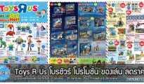 Toys R Us ทอย อาร์ อัส โบรชัวร์ ของเล่น ลดราคา 26 เมษายน - 23 พฤษภาคม 2562