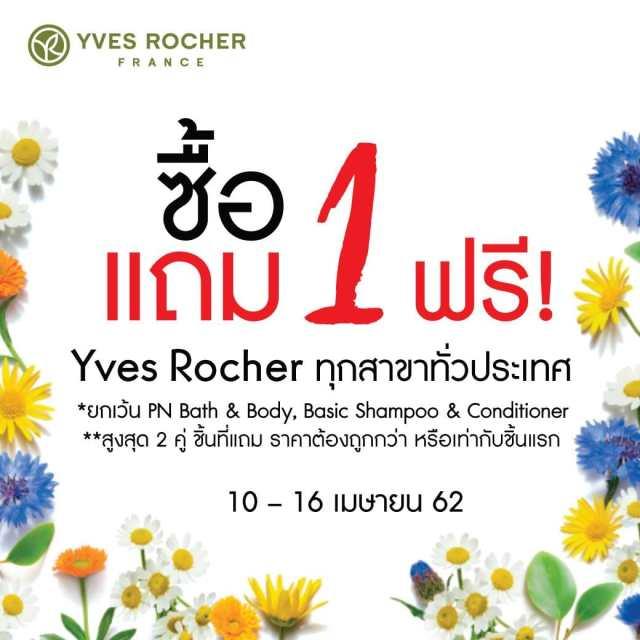 Yves Rocher สินค้า ลดราคา ซื้อ 1 แถม 1 ฟรี (10 - 16เมษายน 2562)