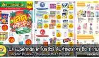 CJ โบรชัวร์ สินค้าลดราคา 1 แถม 1 ที่ ซีเจ ทุกสาขา 25 เมษายน - 10 พฤษภาคม 2562