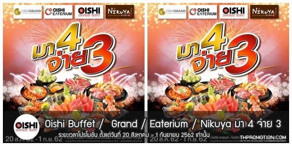 Oishi Buffet คูปอง มา 4 จ่าย 3 ที่ โออิชิ บุฟเฟต์ / แกรนด์ / อีทเทอเรียม / นิกุยะ