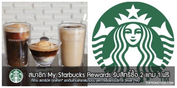 เครื่องดื่ม Starbucks 1 แถม 1 / 2 แถม 1 ลดราคา ที่ สตาร์บัคส์ วันนี้ - 22 เมษายน 2562