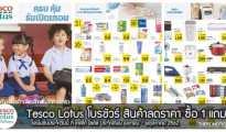 Tesco Lotus โบรชัวร์ โลตัสใหญ่ สินค้าลดราคา 1 แถม 1 (เมษายน - พฤษภาคม 2562)