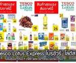 Tesco Lotus Express โบรชัวร์ สินค้า ลดราคา ที่ โลตัส เอ็กเพรส เดือน เมษายน 2562
