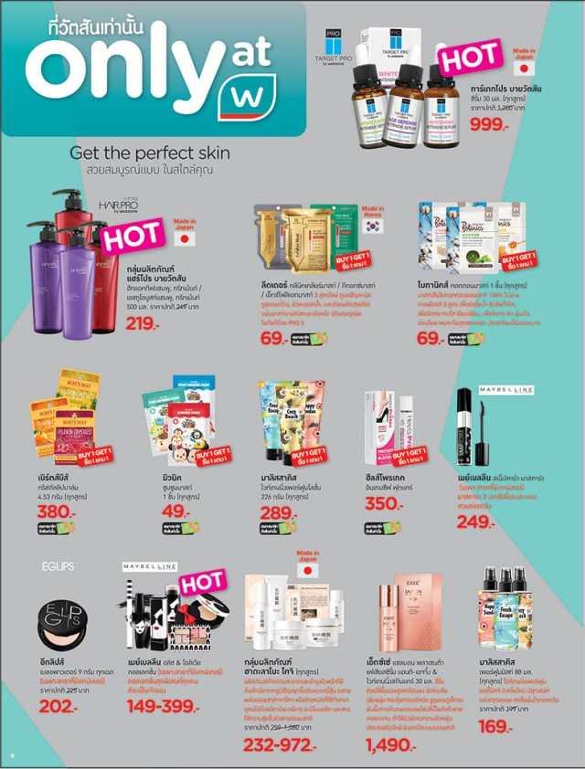 Watsons Big Bang Beauty ซื้อ 1 แถม 1 ฟรี ที่ วัตสัน 27 มิถุนายน - 24 กรกฎาคม 2562