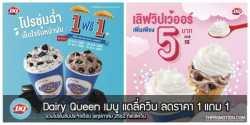Dairy Queen เมนู แดลี่ควีน ลดราคา 1 แถม 1 ประจำเดือน พฤษภาคม 2562