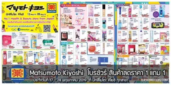 MatsuKiyo มัทสึคิโยะ โบรชัวร์ สินค้าลดราคา ซื้อ 1 แถม 1 (15 - 28 พฤษภาคม 2562)
