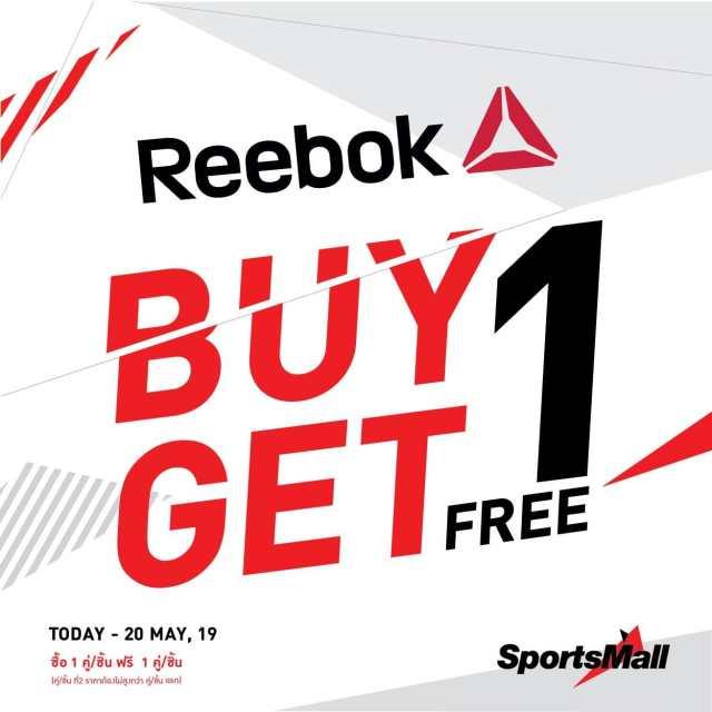Reebok SALE ลดราคา ซื้อ 1 แถม 1 วันที่ 28 พฤษภาคม - 2 มิถุนายน 2562