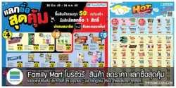 Family Mart โบรชัวร์ สินค้า แลกซื้อสุดคุ้ม ที่ แฟมิลี่มาร์ท 25 มิถุนายน – 24 กรกฎาคม 2562