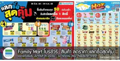 Family Mart โบรชัวร์ สินค้า แลกซื้อสุดคุ้ม ที่ แฟมิลี่มาร์ท 25 มิถุนายน - 24 กรกฎาคม 2562