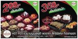 Hot Pot Buffet เมนูบุฟเฟต์ ราคาเริ่มต้น 299 บาท / มา 4 จ่าย 3 ที่ ฮอทพอท