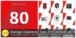 iGarage Clearance Sale 2019 ลดล้างสต๊อก อาคารเสริมมิตร 23 – 24 พฤษภาคม 2019