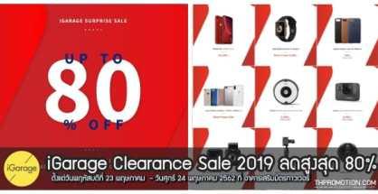 iGarage Clearance Sale 2019 ลดล้างสต๊อก อาคารเสริมมิตร 23 - 24 พฤษภาคม 2019