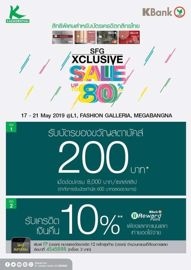 SFG Xclusive Sale 2019 @ เมกาบางนา 17 - 21 พฤษภาคม 2562