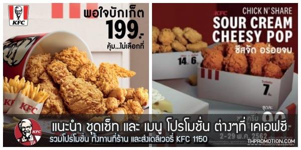 KFC เมนู ชุดสุดคุ้ม 199 บาท ไก่ทอด ซาวครีม ชีสซี่ป๊อป เคเอฟซี พฤษภาคม 2562