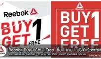 Reebok SALE ลดราคา ซื้อ 1 แถม 1 ที่ SportsMall 17 - 20 พฤษภาคม 2562