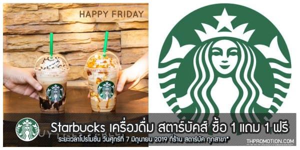 Starbucks เครื่องดื่ม สตาร์บัคส์ ลดราคา 1 แถม 1 วันที่ 7 มิถุนายน 2562