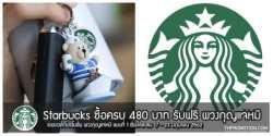 Starbucks ซื้อครบ 480 บาท รับฟรี พวงกุญแจหมี Bearista เริ่ม 17 มิถุนายน 2562