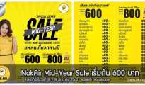 NokAir Mid-Year Saleเริ่มต้น 600 บาท(10 - 18 มิถุนายน 2562)