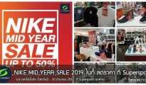 NIKE MID YEAR SALE 2019 ไนกี้ ลดราคา ที่ Supersports วันนี้ - 30 มิถุนายน 2562