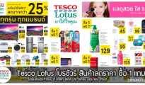 Tesco Lotus โบรชัวร์ โลตัสใหญ่ สินค้าลดราคา 1 แถม 1 มิถุนายน 2562