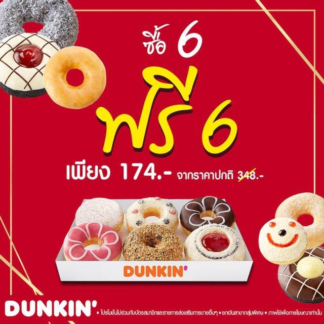 Dunkin' Donuts ดังกิ้น โดนัท ซื้อ 6 ฟรี 6 เพียง 174 บาท