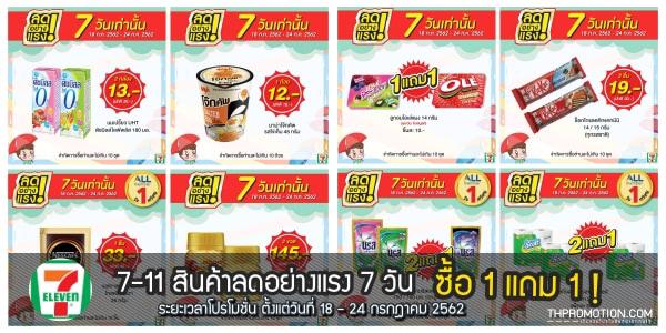 7-11 เซเว่น ลดอย่างแรง 7 วัน สินค้าลดราคา ซื้อ 1 แถม 1 (18 - 24 กรกฎาคม2562)