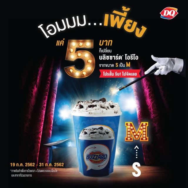 Dairy Queen อัพไซส์ บลิซซาร์ดโอรีโอ เพียง 5 บาท 19 - 31 กรกฎาคม 2562