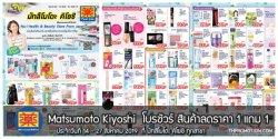 MatsuKiyo มัทสึคิโยะ โบรชัวร์ สินค้าลดราคา ซื้อ 1 แถม 1 (14 – 27 สิงหาคม 2562)