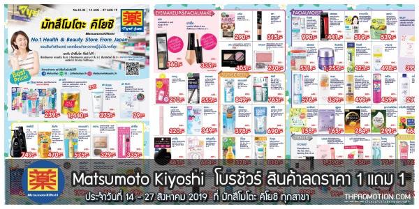 MatsuKiyo มัทสึคิโยะ โบรชัวร์ สินค้าลดราคา ซื้อ 1 แถม 1 (14 - 27 สิงหาคม 2562)