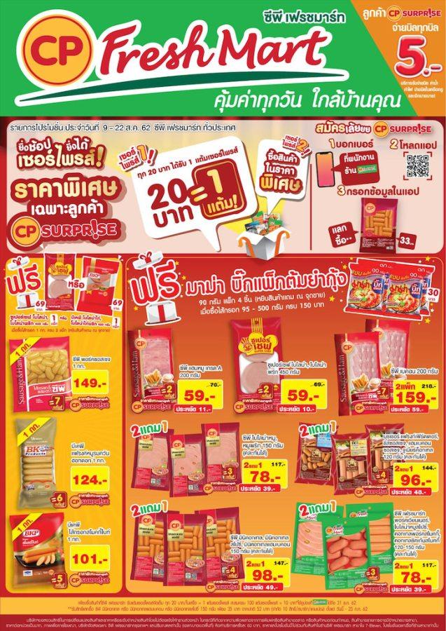 CP Fresh mart โบรชัวร์ สินค้าลดราคา 1 แถม 1 ที่ ซีพี เฟรชมาร์ท 9 - 22 สิงหาคม 2562