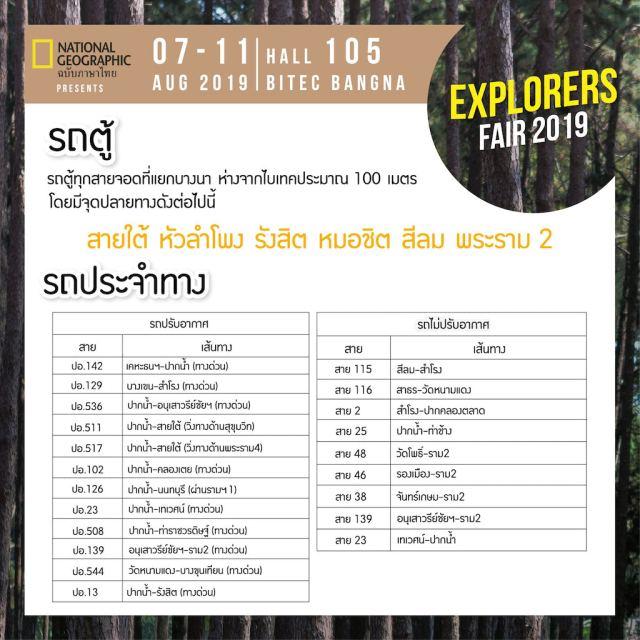 งาน Explorers Fair 2019 ที่ ไบเทค บางนา 7 - 11 สิงหาคม 2562